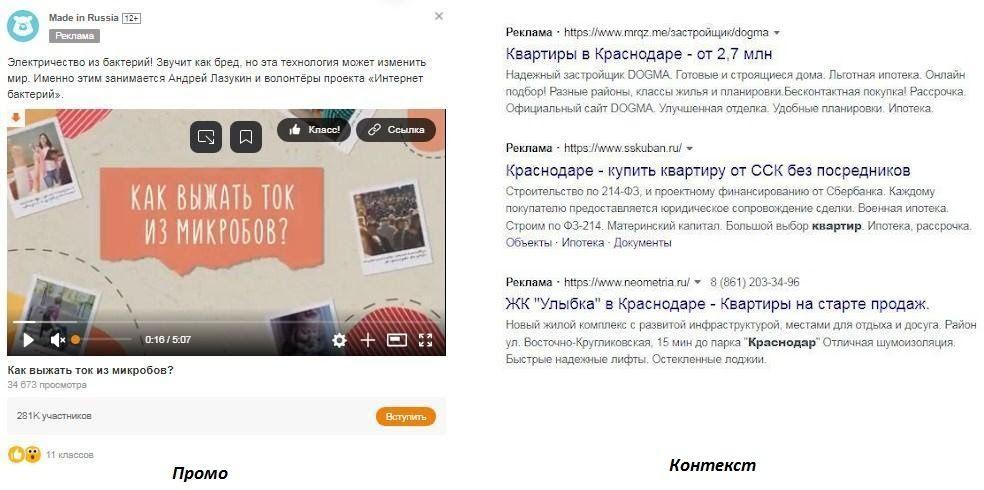 Промо и контекстная реклама